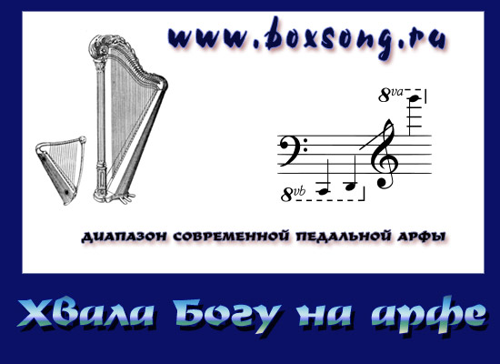 Арфа - древний струнный щипковый инструмент
