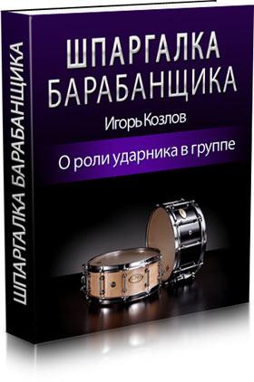 Шпаргалка барабанщика