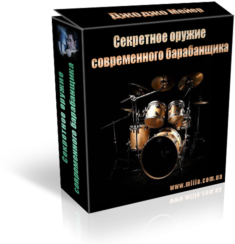Секретное оружие для барабанщиков