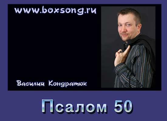 Псалом 50 (блюз, песня на украинском языке)