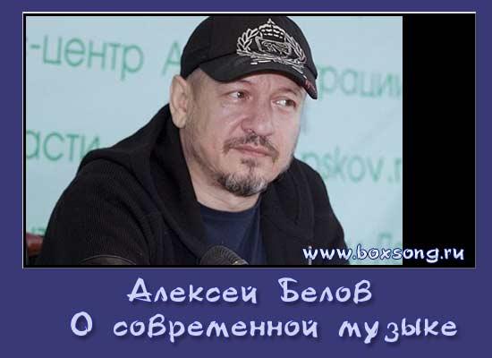 Алексей Белов о современной музыке
