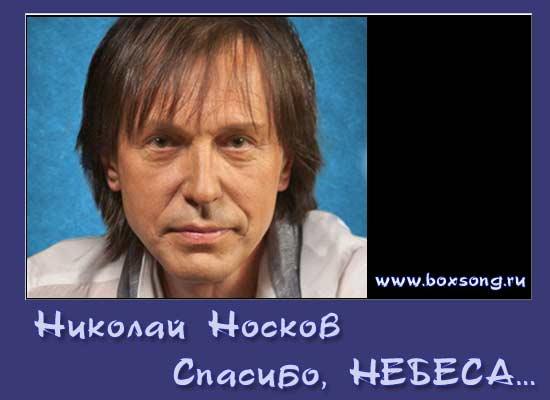 Николай Носков - Спасибо небеса (слова песни) и видео