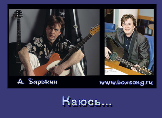 А. Барыкин - Каюсь (слова и песня)