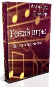 genij-igru - Александр Грайцер