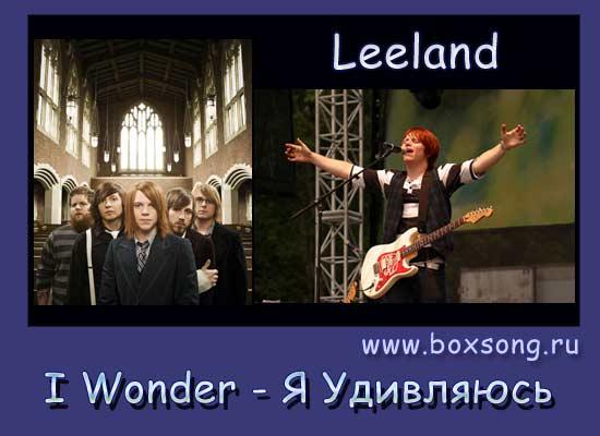 leeland - американская группа