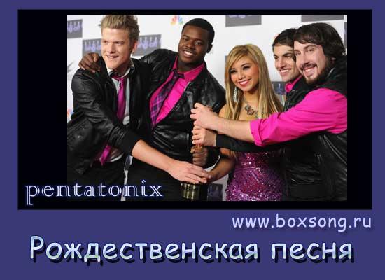 pentatonix - щедрик - рождественская песня - акапелла