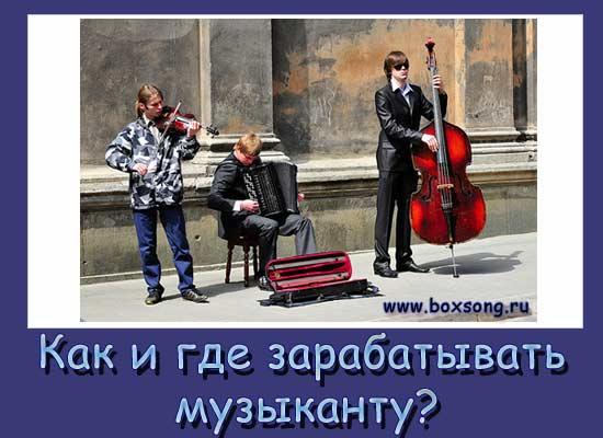 Как зарабатывать музыканту