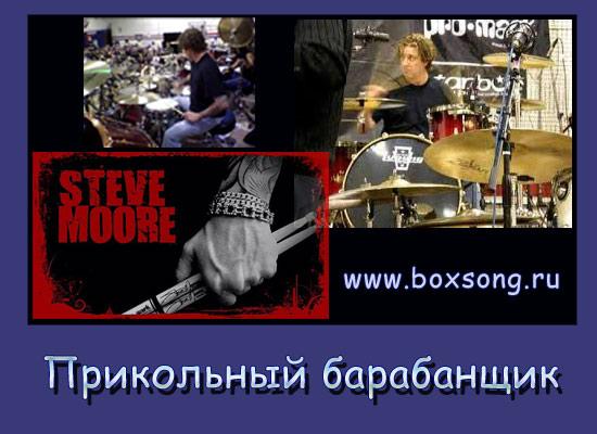 Чумовой барабанщик - Steve Moore