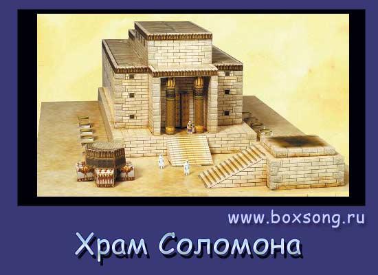 Храм Соломона -