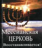 robert-xajdler-messianskaya-cerkov-vosstanavlivaetsya