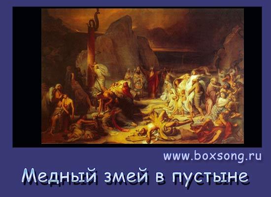 Моисей и медный змей в пустыне