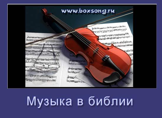 Музыка в Библии, искусство и библиия