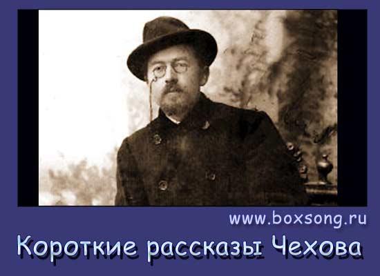 Короткие рассказы Чехова - толстый и тонкий