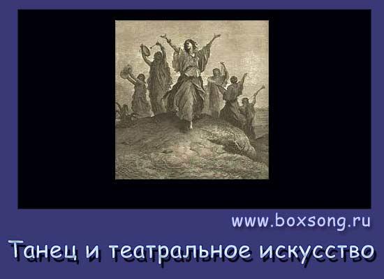 Театральное искусство и танец в Библии