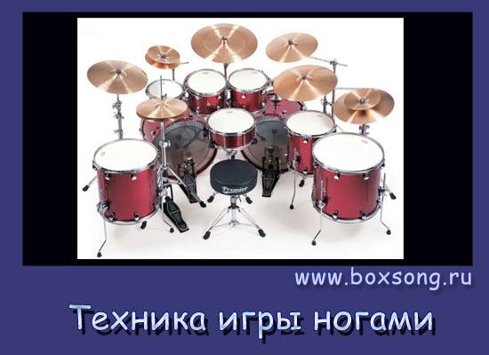 drums - техника игры ногами