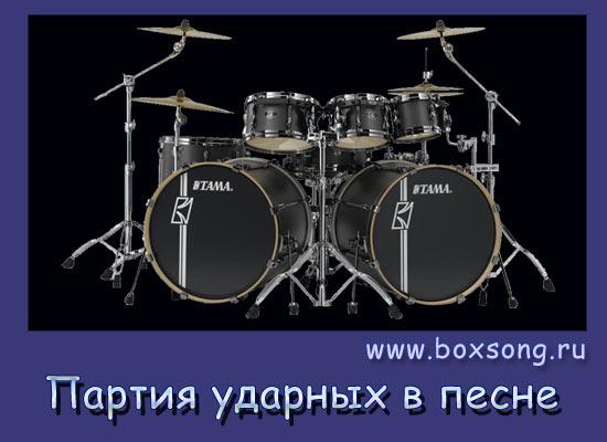 Партия барабанов ударных в песне