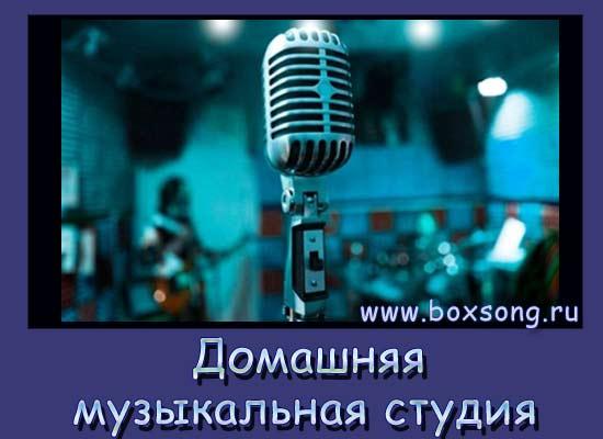 Домашняя музыкальная студия и её технические характеристики