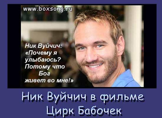 """Ник вуйчич в фильме """"Цирк бабочек"""""""