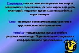 спиричуэлс